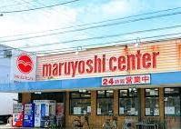 マルヨシセンター 城南店の画像1