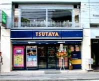 TSUTAYA 矢向店の画像1