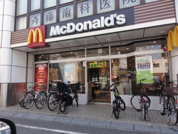 マクドナルド 矢向駅前店の画像1