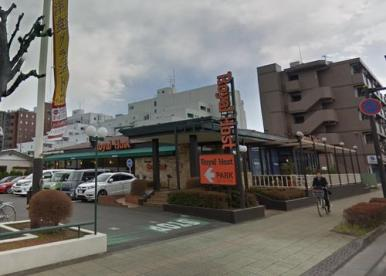 ロイヤルホスト 厚木栄町店の画像1