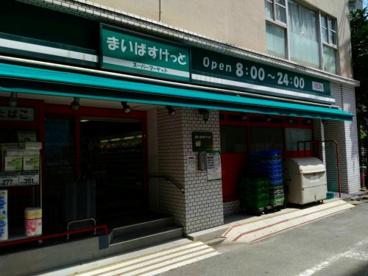 まいばすけっと西蒲田7丁目店の画像2