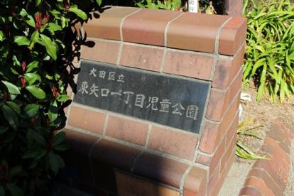 東矢口1丁目児童公園の画像2