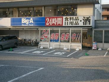 ビッグ・エー 船橋習志野台店の画像1