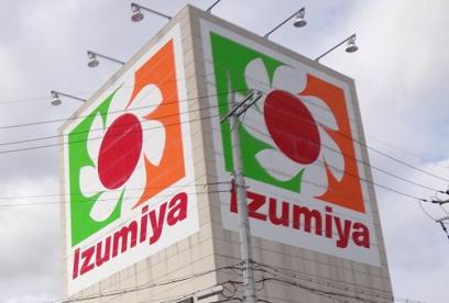 イズミヤ 高野店の画像1