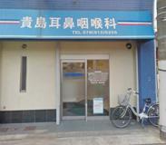 貴島耳鼻咽喉科医院