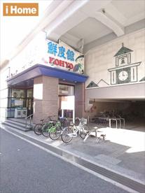 KOHYO大石店の画像1