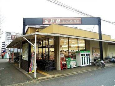 生鮮館なかむら衣笠店の画像1