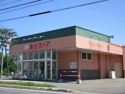 東光ストア平和店の画像1