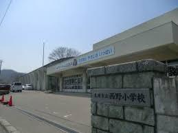 札幌市立西野小学校の画像1