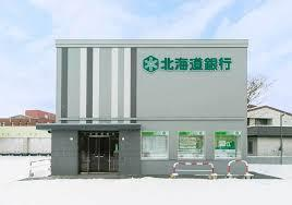 北海道銀行 西野支店の画像1