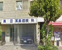 耳鼻咽喉科黒田医院
