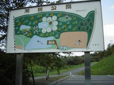 瀬田公園の画像1