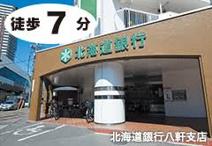 北海道銀行 八軒支店