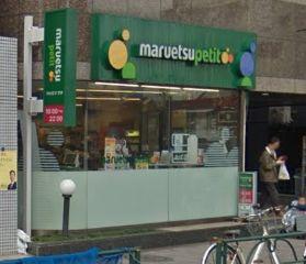 マルエツ プチ 池之端二丁目店の画像1