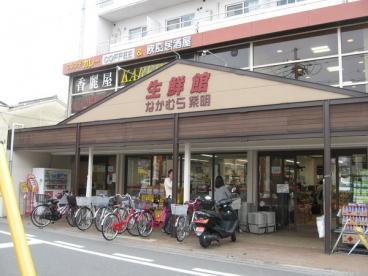 生鮮館なかむら 紫明店の画像1