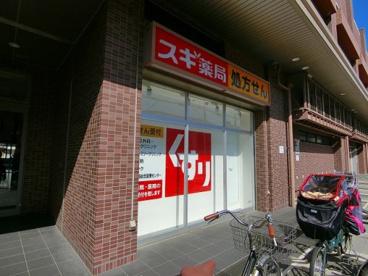 スギ薬局阪神尼崎駅前店の画像1