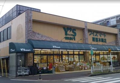 ワイズマート幕張本郷店の画像1
