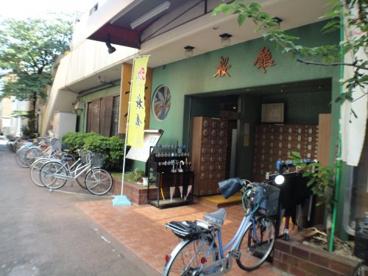 桜館の画像2