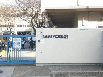 堺市立福田小学校の画像1