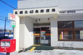 札幌北四十三条郵便局の画像1