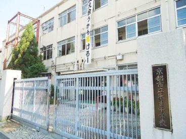 京都市立朱雀中学校の画像1