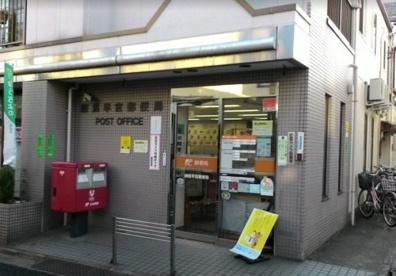 練馬早宮郵便局の画像1