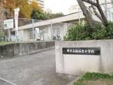 堺市立槇塚台小学校
