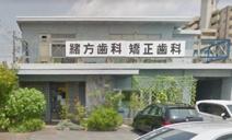 緒方歯科・矯正歯科医院