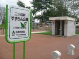 二十四軒すずらん公園