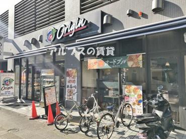 オリジン 伊勢佐木長者町店の画像1