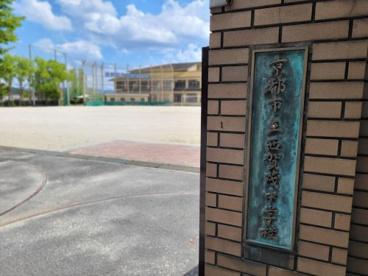 京都市立西賀茂中学校の画像1