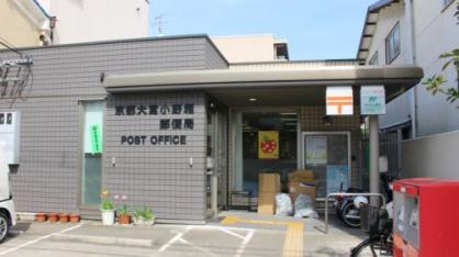 京都大宮小野堀郵便局の画像1