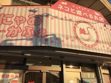 にゃおかふぇ 瀬戸店の画像1