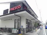 フレスコ・御池店