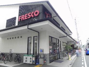 フレスコ・御池店の画像1