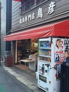 『鶏肉専門店 鳥彦』(とりひこ)の画像
