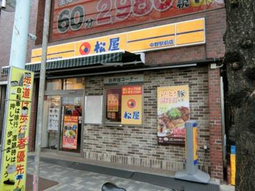 松屋 中野駅前店の画像1