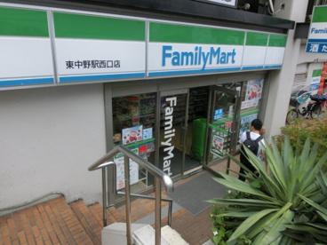 ファミリーマート東中野駅西口店の画像1