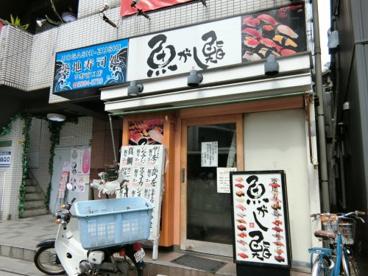 魚がし鮨 中野南口店の画像1