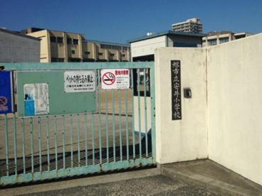 京都市立安井小学校の画像1