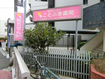 ことぶき薬局中野中央店の画像1