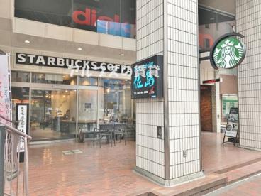 スターバックスコーヒー 関内馬車道店の画像1
