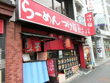 らーめん花の華 中野店の画像1