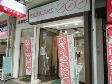 PURE CUT中野店の画像1