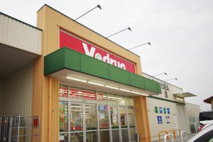 V・drug 瀬戸南店の画像1