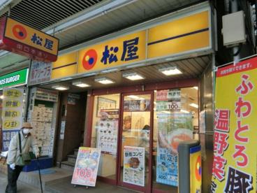 松屋 中野南口店の画像1