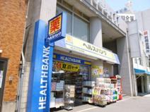 ヘルスバンク鶴舞店