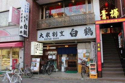 白鶴 駅前店の画像1