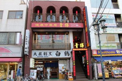 白鶴 駅前店の画像2