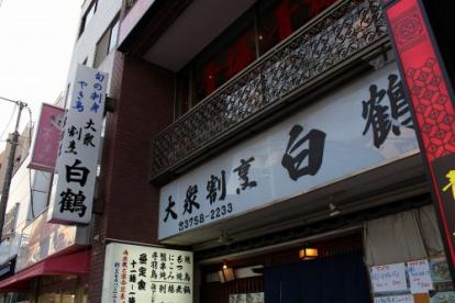 白鶴 駅前店の画像3